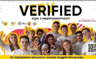 Молодежь Каменского приглашают к участию в интенсиве по медиаграмотности «Very Verified» - ФОТО