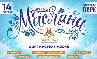 Каменчан приглашают на празднование Масленицы - ФОТО