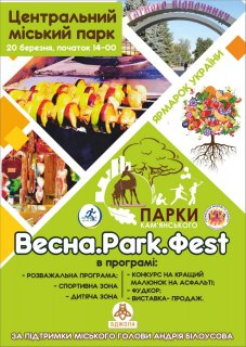 Каменчан приглашают на весенний фестиваль - ФОТО