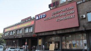 Днепровский меткомбинат продает объекты социальной сферы - ФОТО