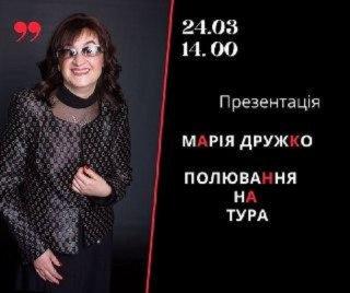 Каменчан приглашают на онлайн-презентацию романа Марии Дружко - ФОТО