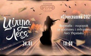 В каменском театре покажут фестивальный спектакль - ФОТО