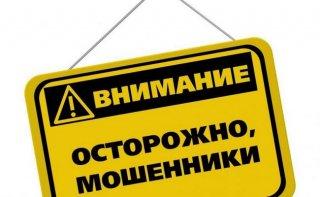 В Каменском два человека стали жертвами мошенников - ФОТО