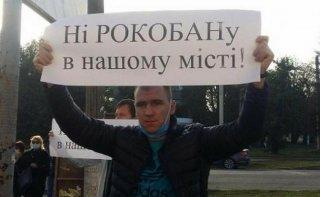 Каменчан призывают протестовать против «Рокобана» - ФОТО