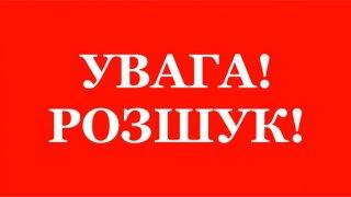 На Днепропетровщине разыскивают опасного преступника - ФОТО