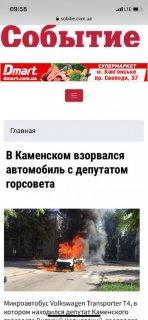 По следам взрыва в центре Каменского - ФОТО