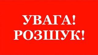 В Днепре разыскивают пропавшего мужчину - ФОТО