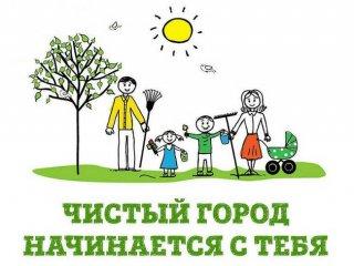 Каменчан ждет приз за участие в онлайн субботнике «Бляшанка Weekend» - ФОТО