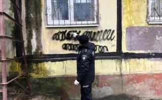 В Каменском закрашивали рекламу наркотиков - ФОТО