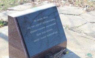 В Днепре на месте расстрелов в годы войны установили мемориальную плиту с множеством ошибок - ФОТО
