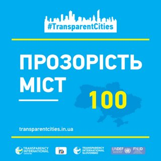 Найочікуваніша новина: Кам`янське посіло 6 місце у рейтингу прозорості 100 найбільших міст України - ФОТО