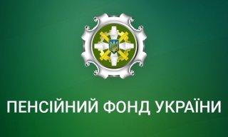 До уваги кам'янчан одержувачів пенсії! - ФОТО