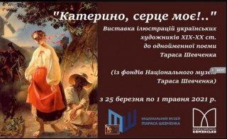 У Музеї історії міста відкрилась виставка «Катерино, серце моє!..» - ФОТО