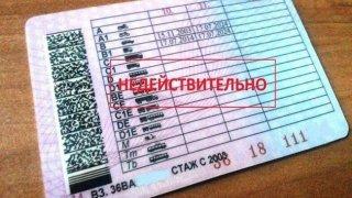 На Днепропетровщине мужчина ездил с поддельным водительским удостоверением - ФОТО