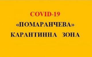 Днепропетровщина – в оранжевой карантинной зоне - ФОТО
