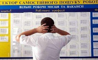 В Днепре и области стремительно растет безработица - ФОТО
