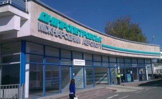 """Аэропорт """"Днепропетровск"""" официально переименовали в """"Днепр"""" - ФОТО"""