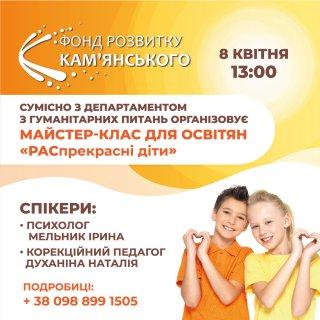У Кам'янському відбудеться інклюзивний майсер-класс - ФОТО