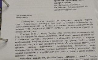 каменским экоактивистам угрожают уголовной ответственностью за требования документов по «Рокобану» - ФОТО