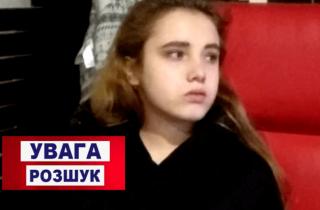 Разыскиваемая под Днепром девушка вышла на связь - ФОТО